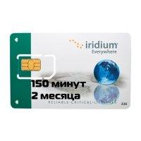 Купить Iridium Карта эфирного времени 150 минут (2 месяца) в