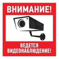 Купить Наклейка Rexant 56-0031 в
