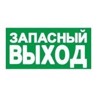 Купить Наклейка Rexant 56-0020 в