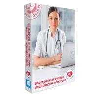 Купить Электронный журнал медицинских осмотров в