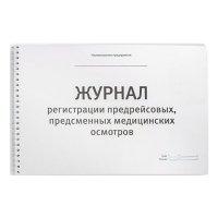 Купить Журнал предрейсовых, предсменных осмотров в
