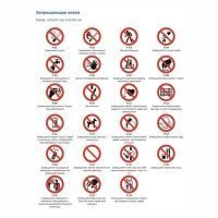 Купить Знаки самоклеящиеся (250х250) в