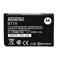 Купить Mototrbo PMNN4425A в