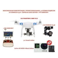 Фото Dji Phantom 2 NEW V2.0 КОМПЛЕКТ