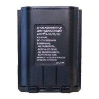 Купить Аккумуляторная батарея Аргут А-54/А-74/РК-301М Li-ion 2600 мА·ч в