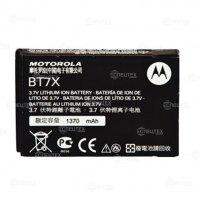 Купить Motorola PMNN4425 в