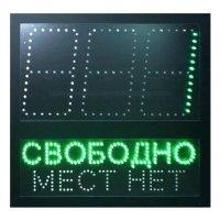 Купить Табло АП-ПРО- ТАБ1 в