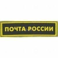 Фото Малый «ПОЧТА РОССИИ»