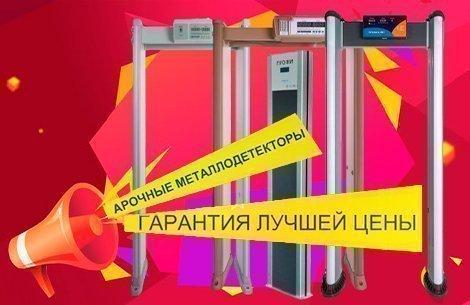 Арочные металлодетекторы супер цена
