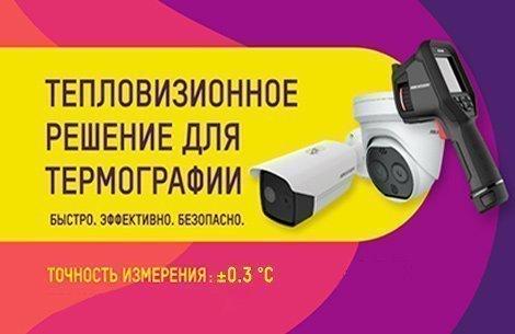 Тепловизионная IP камера TermoVision T103