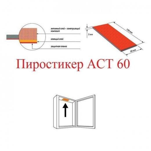Фото ПироСтикер АСТ 60