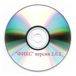 """Фото Средство фиксации и контроля исходного состояния программного комплекса """"ФИКС"""" версия 2.0.2"""