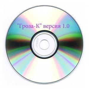 """Фото Программа расчета показателей защищенности информации """"Гроза-К"""" версия 1.0"""