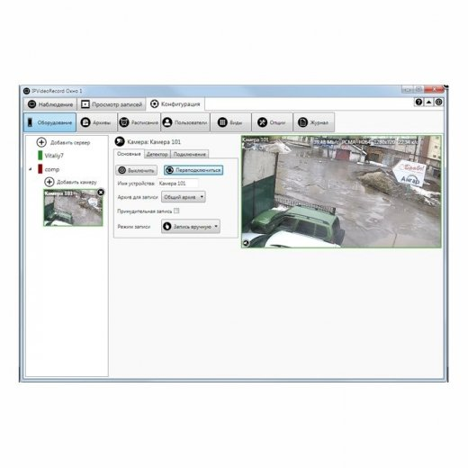 Фото Программа IPVideoRecord (лицензия за каждый канал)