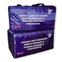 Фото Укладка для оказания первой помощи в поездах дальнего следования РЖД (комплектуется в 2 сумки)