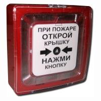 Фото Адресный радиоканальный ручной пожарный извещатель ИПР 513-11Р