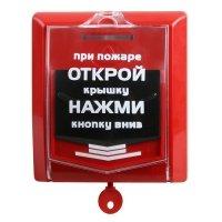 Фото Извещатель ручной Сибирский арсенал ИП535-7