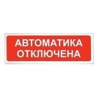 Фото Оповещатель Сибирский арсенал Призма-102 вар. 04