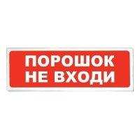 Фото Оповещатель Сибирский арсенал Призма-102 вар. 06