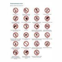Фото Знаки самоклеящиеся (250х250)
