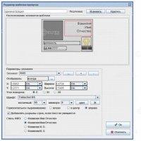 Фото Модуль программного обеспечения «Графическое оформление пропусков»