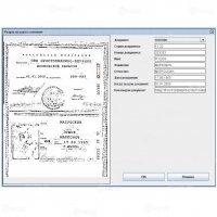 Фото Модуль программного обеспечения «Распознавание документов»