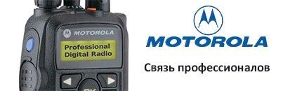 Motorola Рации профессионалов.